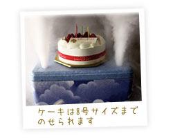 ケーキは8号サイズまでのせられます