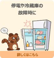 停電や冷蔵庫の故障時に